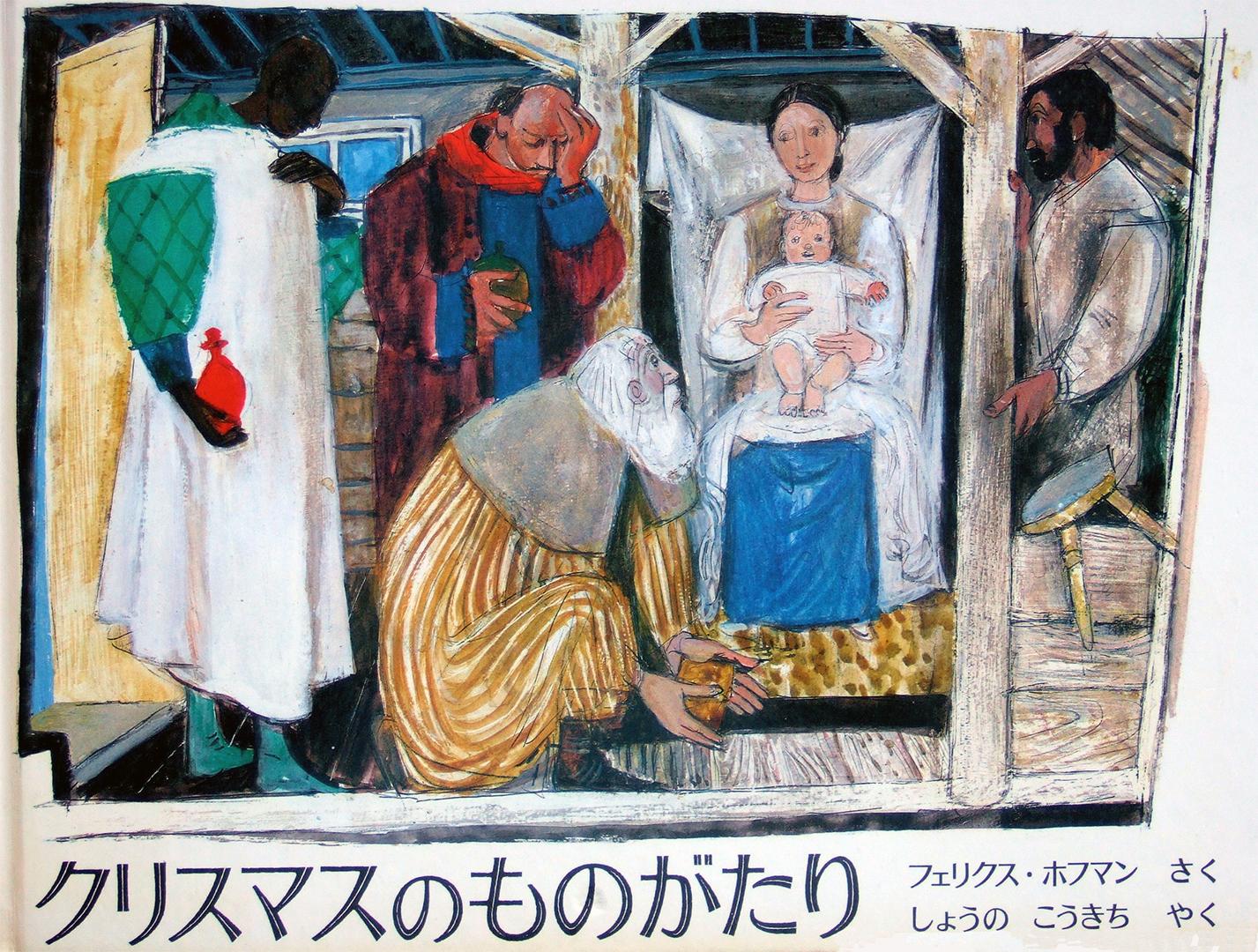 L'ouvrage Weihnachten en japonais: édition originale de 1975, illustrée par Felix Hoffmann.